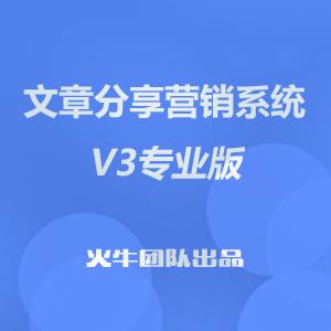 火牛文章分享系统V3专业版
