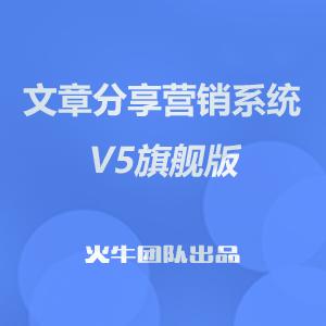 火牛文章分享系统V5旗舰版