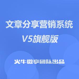 文章分享系统V5旗舰版